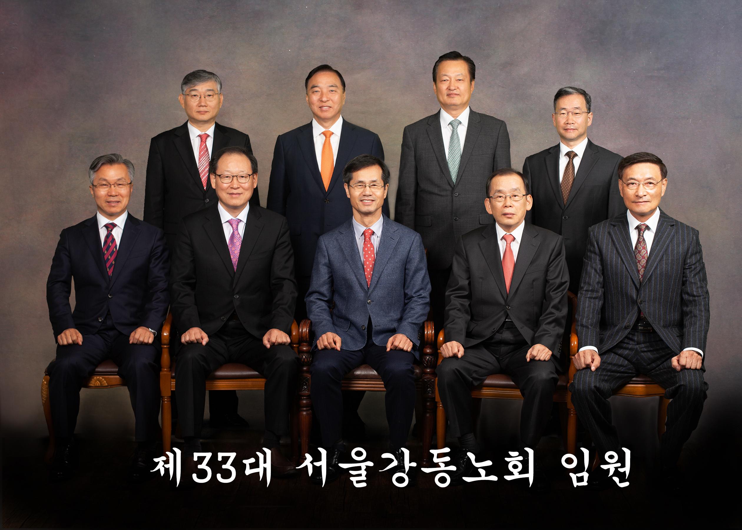 서울강동노회 제33대 임원사진-(글자有).jpg